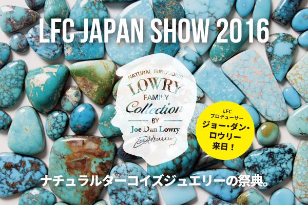 LFC2016SHOW_banner03