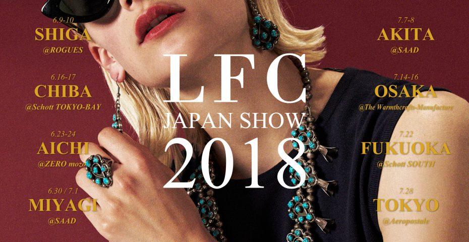 LFC JAPAN SHOW 2018 開催決定!