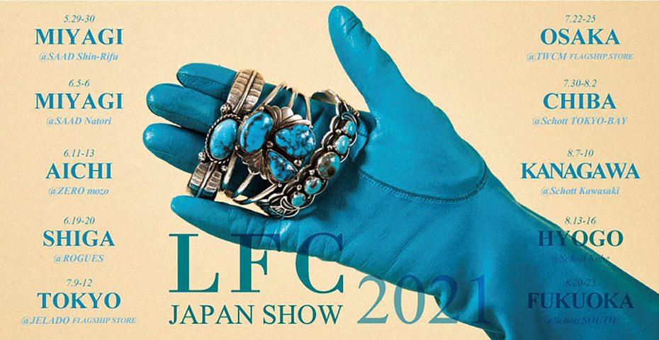 LFC JAPAN SHOW 2021 開催決定